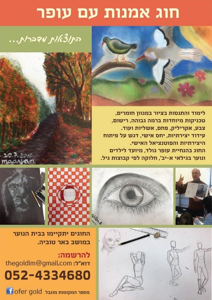 פרסום בדף ווטסאפים ישוביים חוג אמנות -עופר