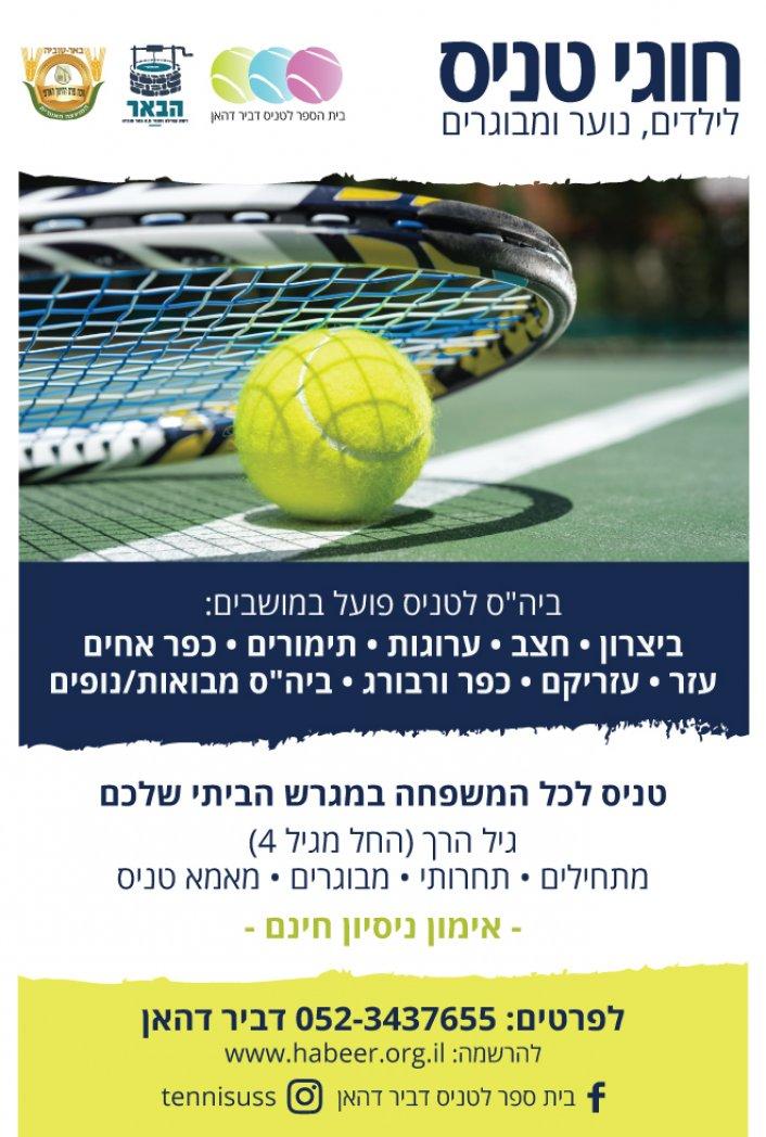 חוג טניס בית ספר מבואות