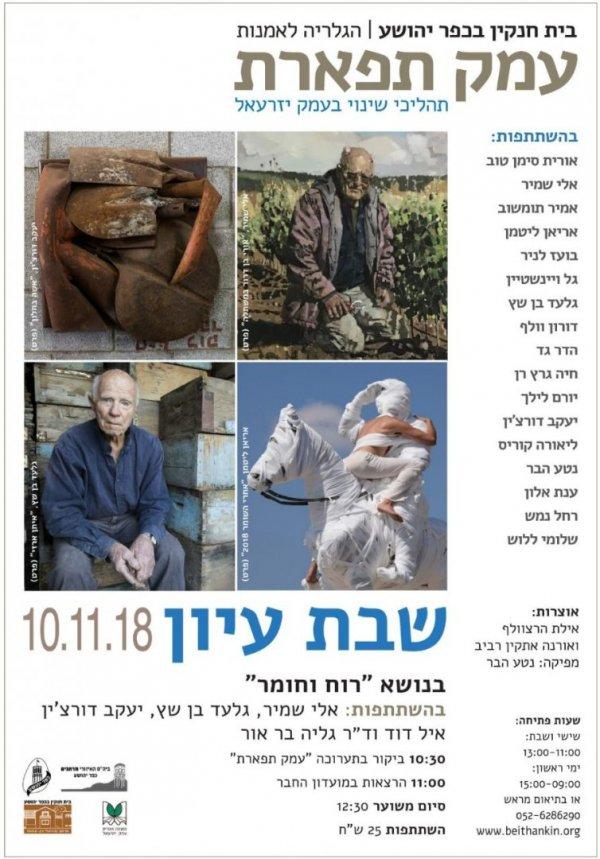 תערוכה בבית חנקין, כפר יהושוע