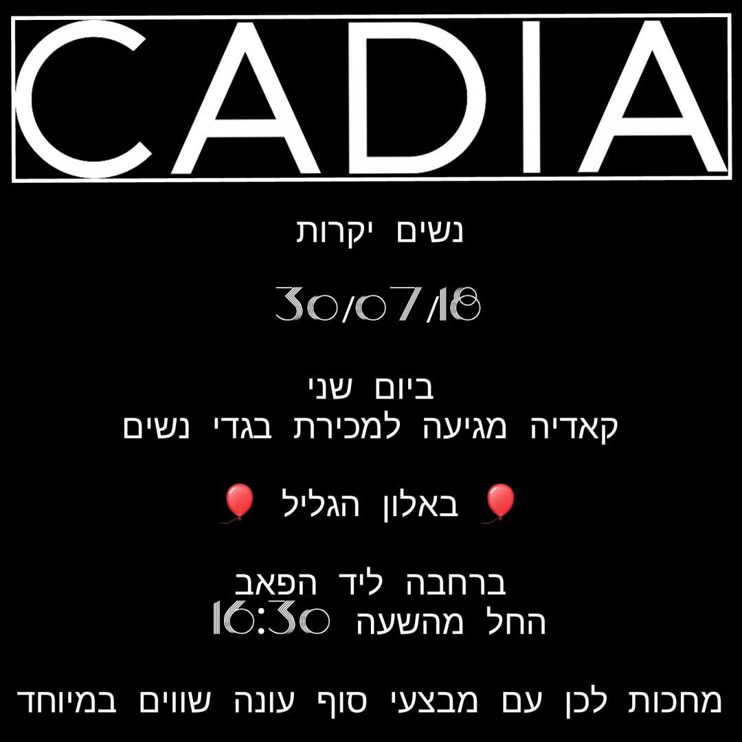 קאדיה פרסום