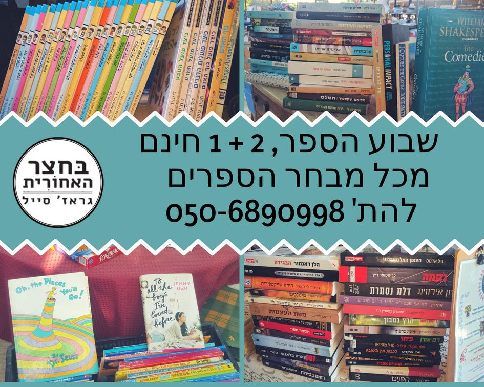 לכבוד שבוע הספרכל הספרים 2 + 1 חינם עם טלפון