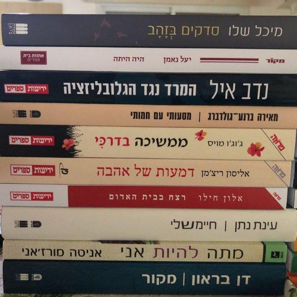 רכשנו ספרים חדשים מוזמנים להנות