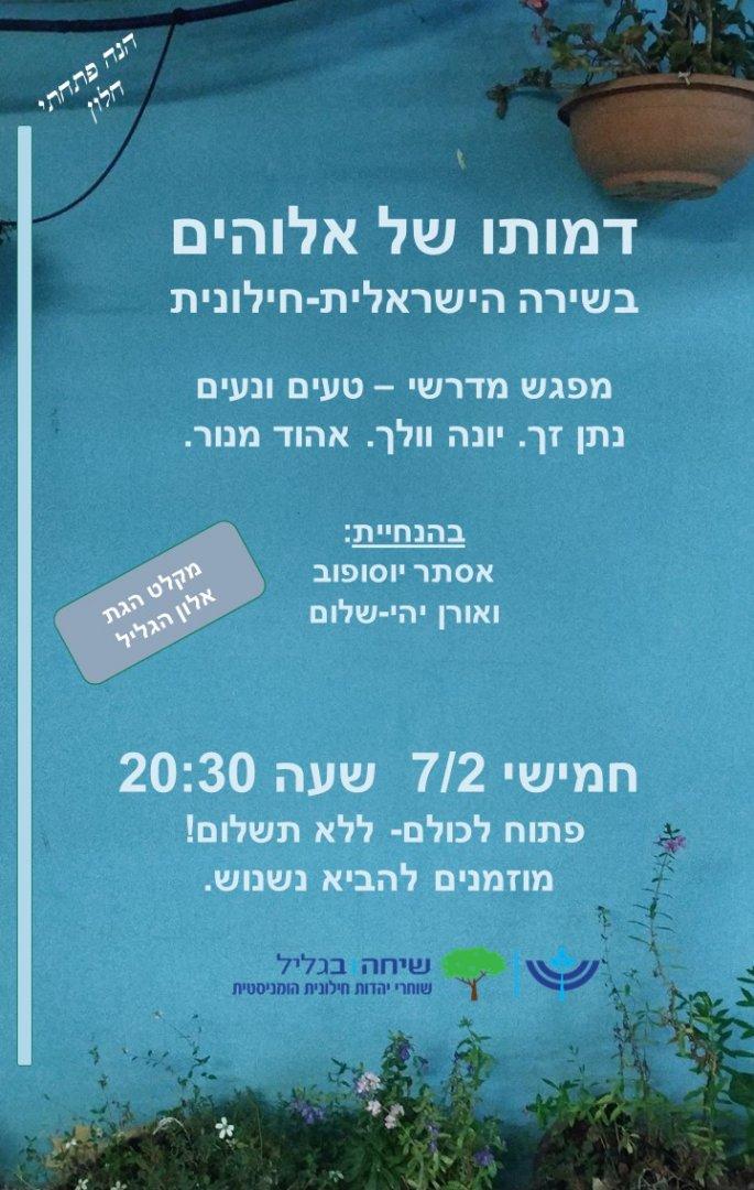 דמותו של אלוהים בשירה ישראלית 2