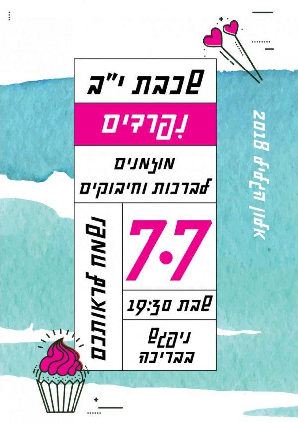 שכבת יב נפרדת מתושבי אלון הגליל, שימרו את התאריך - שבת ה 7.7
