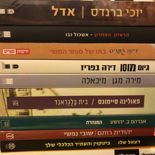 לקראת יום כיפור- הספרייה תפתל ביום רביעי ושני בשעה 17:00-19:00 יש ספרים חדשים!