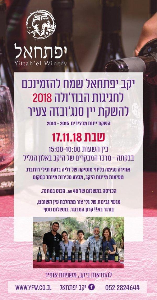 מוזמנים לחגיגת הבוז׳ולה בשבת ביקב יפתחאל