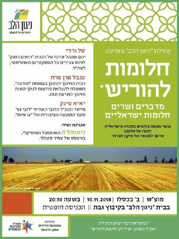 חלומות להוריש, אירוע הזכרון השנתי ליצחק רבין. עם דוברים מעוררי השראה בחברה הישראלית. מוזמנים, הכניסה חופשית