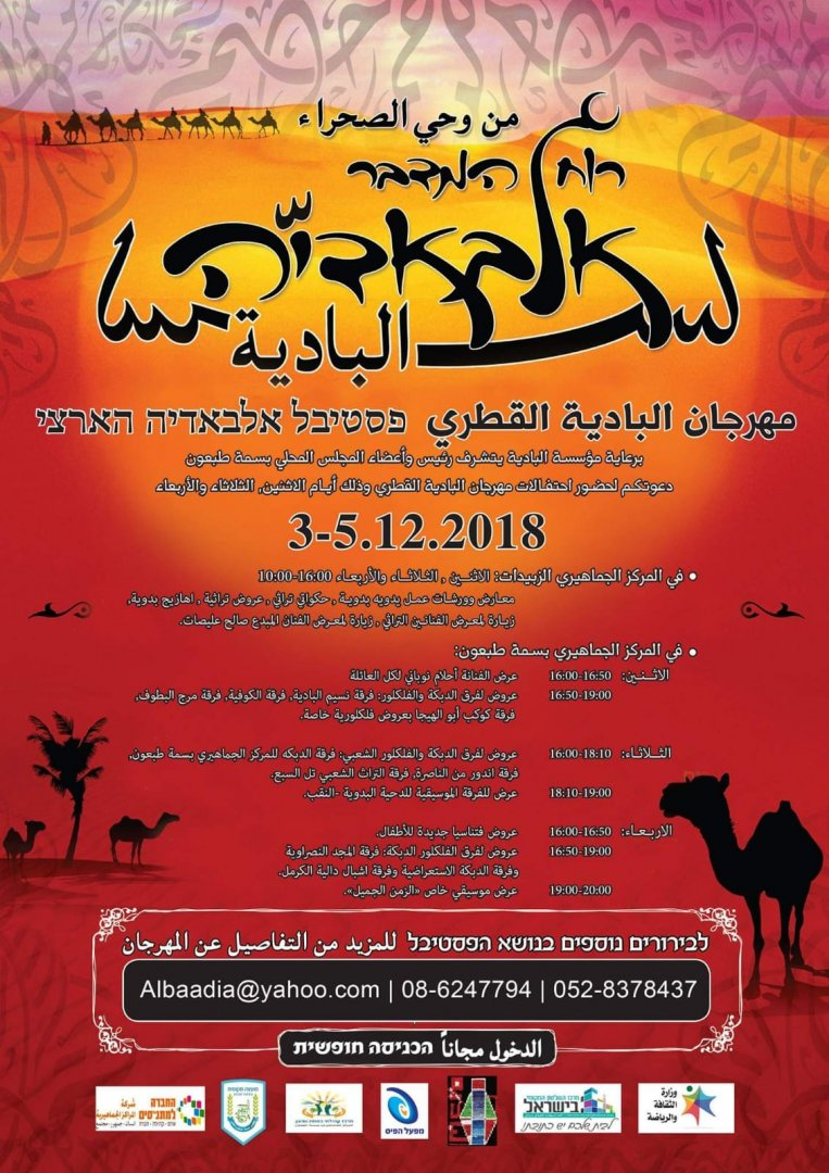 פסטיבל אלבדיה הזמנה בערבית