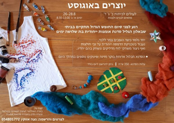 רגע לפני סיום החופש הגדול סדנת אומנות לילדים העולים לכיתות ב׳ ג׳ ד׳