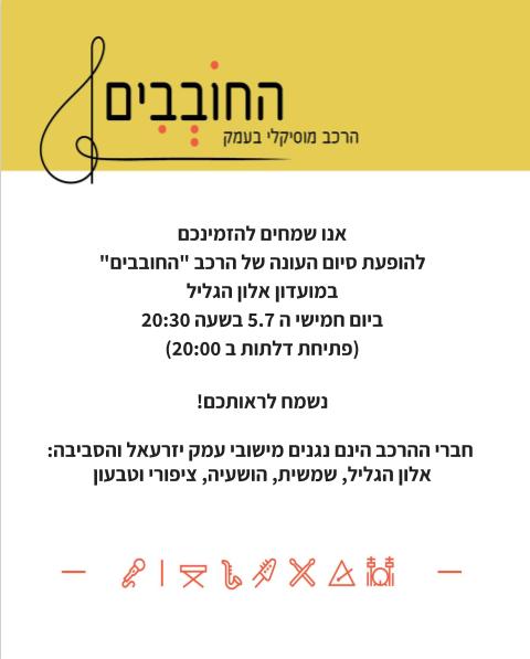 הזמנה לקונצרט החובבים (1) (3)