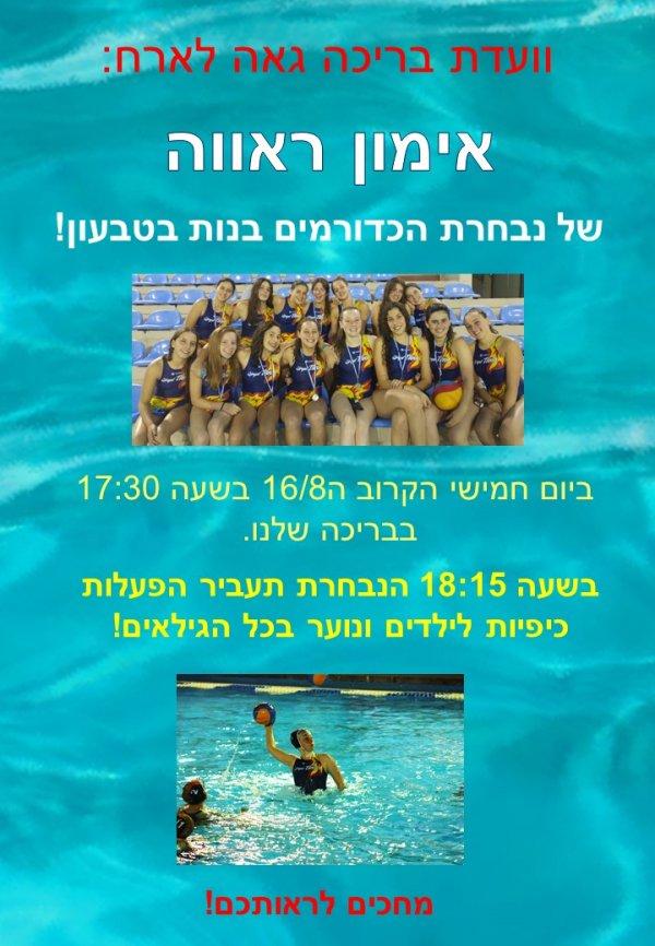מחר!! יום חמישי בבריכה!!