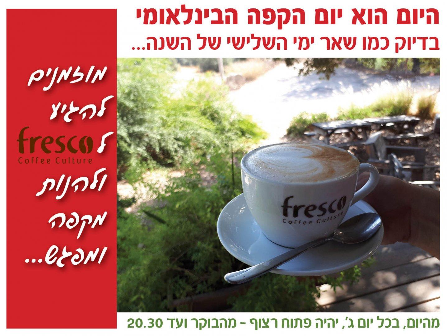 פתוח רצוף ביום הקפה הבינלאומי
