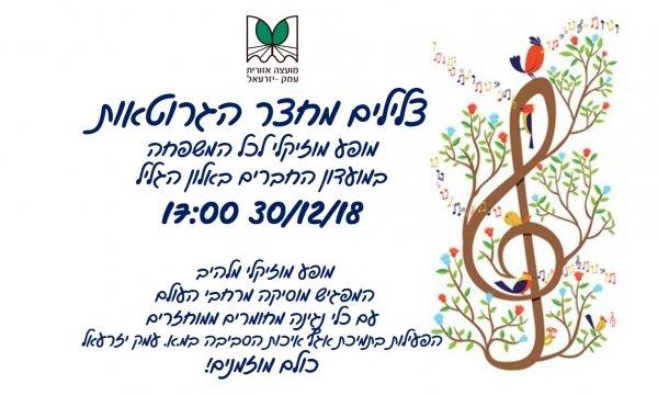 ׳׳צלילים מחצר הגרוטאות׳׳ - היום 30.12.18