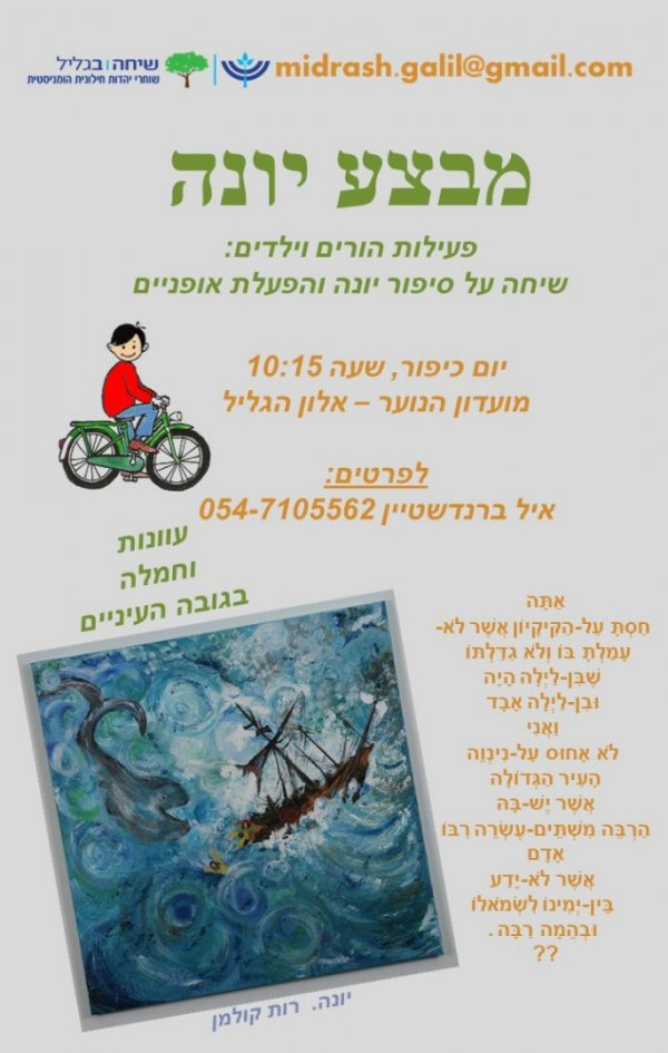 מבצע יונה - פעילות הורים וילדים ביום כיפור שעה 10:15 - כולל קבוצות אופניים לילדים