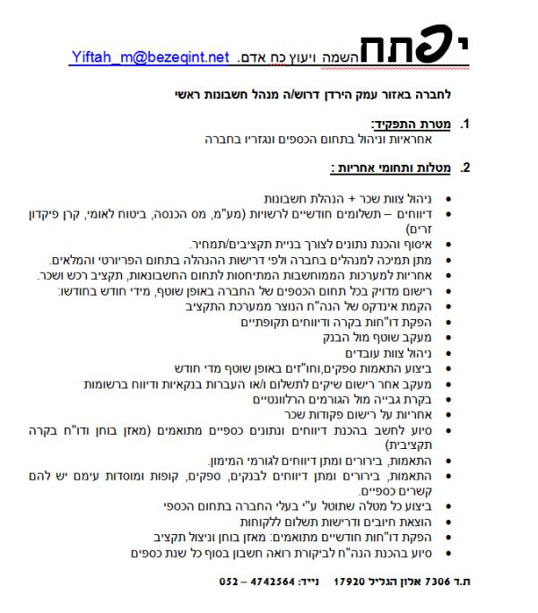 לחברה באזור עמק הירדן דרוש/ה מנהל חשבונות ראשי / אחראי כספים