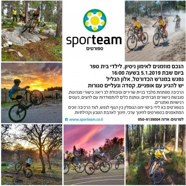 אימון נסיון-רכיבת אופני שטח לכתות א׳-ו׳