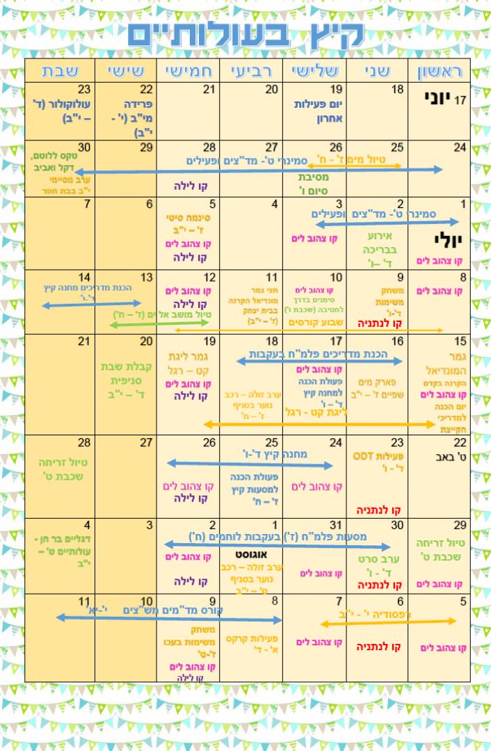 1528717186307_תוכנית קיץ עולותיים.pdf