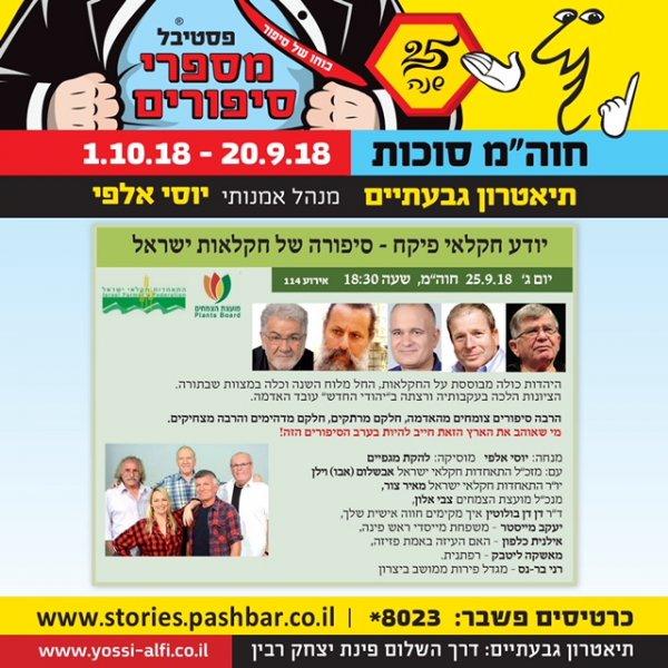 פסטיבל מספרי סיפורים - סיפורה של חקלאות ישראל - הזמנה