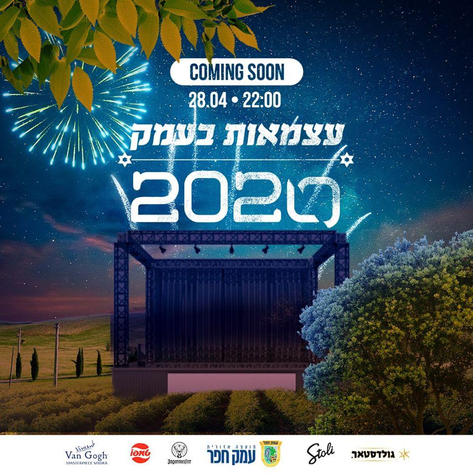 עצמאות בעמק 2020