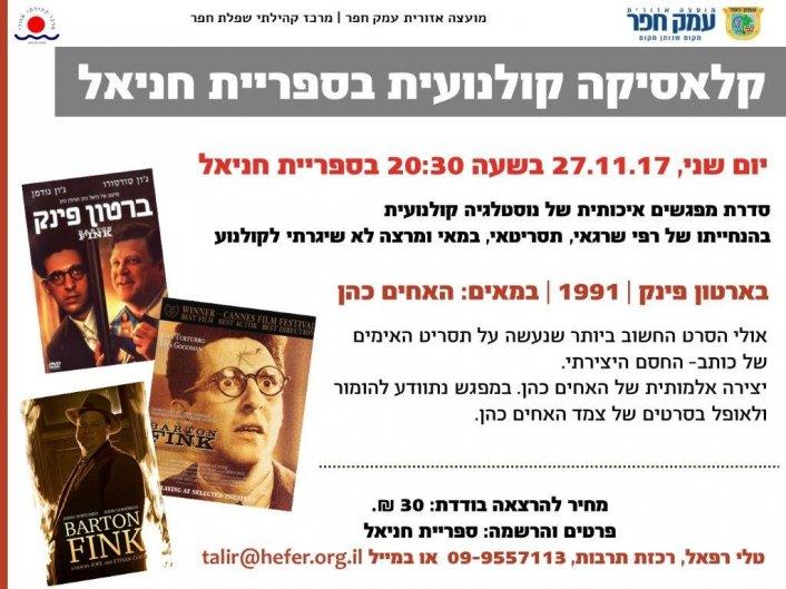קלאסיקה קולנועית בספריית חניאל
