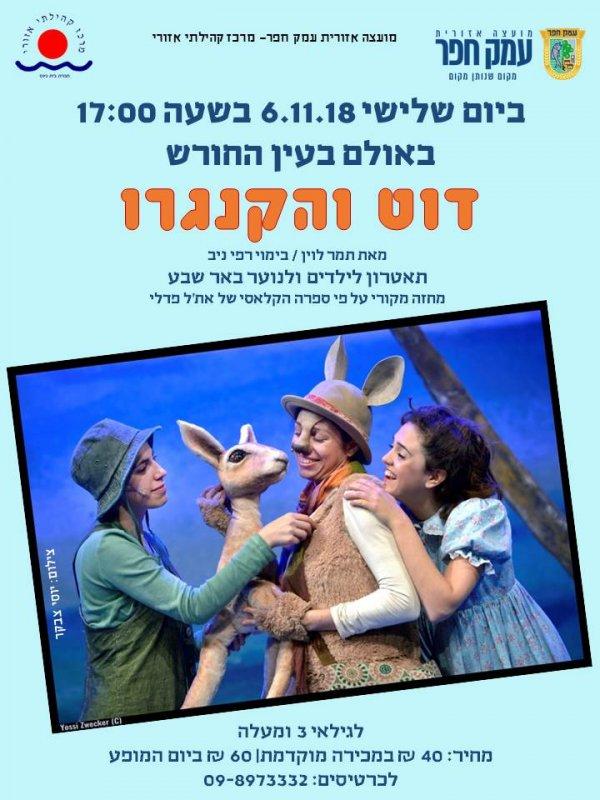 הצגת ילדים דוט והקנגרו - יום שלישי הבא, 6.11.18
