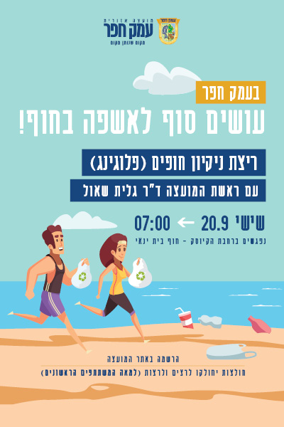 Emek Hefer Beach Run 400 600