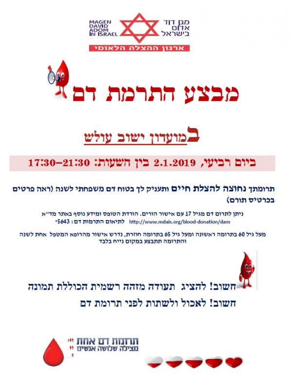 התרמת דם במועדון עולש - יום רביעי 2/1/2019 !