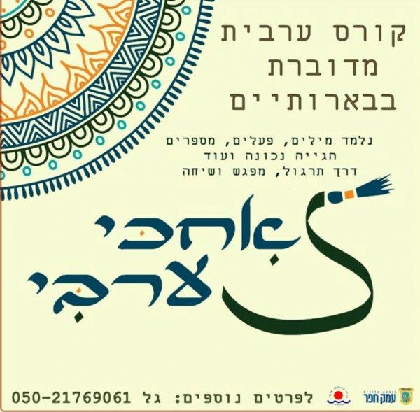 לימודי ערבית בספריית עולותיים