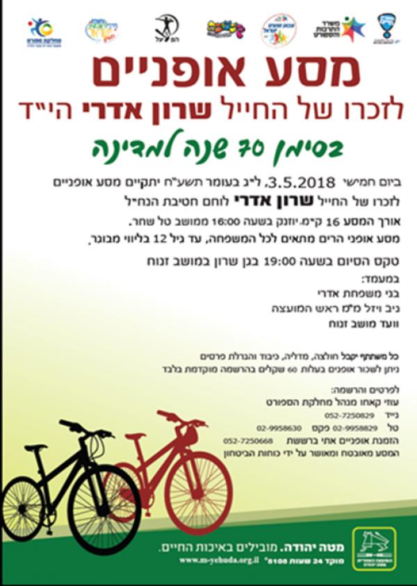 מסע אופניים לזכרו של החייל שרון אדרי