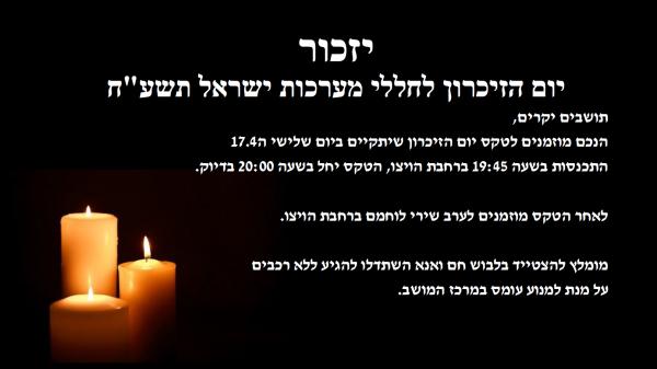 הזמנה לטקס יום הזיכרון