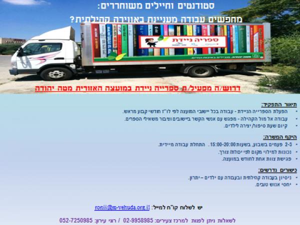 דרושים מפעיל/ת ספרייה ניידת במועצה האזורית מטה יהודה