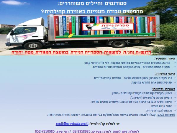 דרוש/ה נהג/ת למשאית הספרייה הניידת במועצה האזורית מטה יהודה