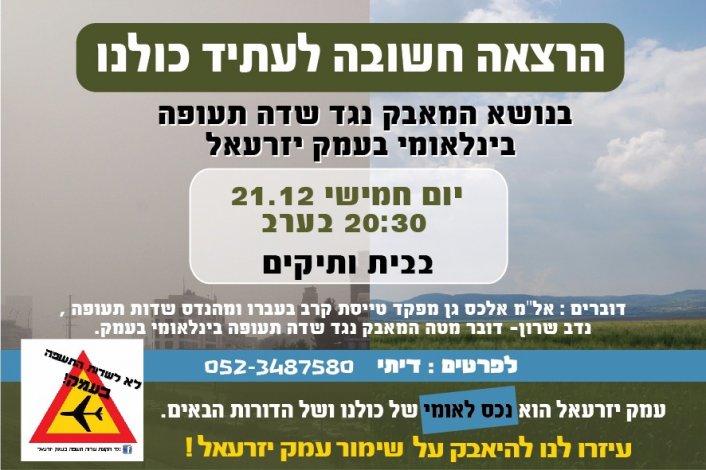 הרצאה בותיקים- בנושא המאבק נגד הקמת שדה תעופה בעמק
