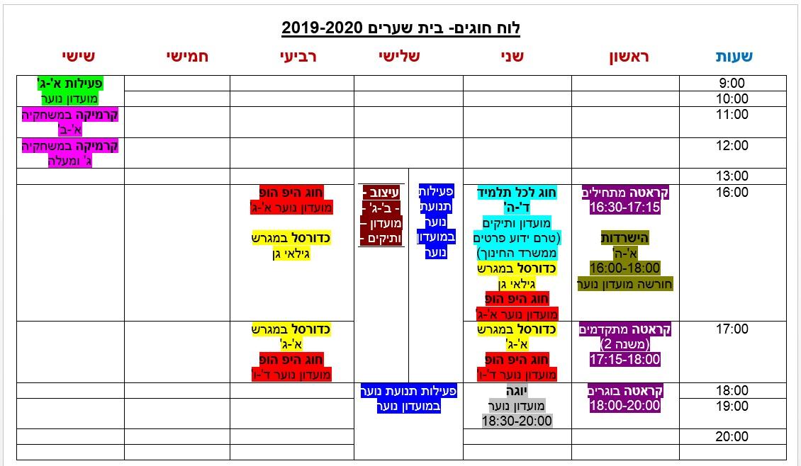 פירסום 1- לוח חוגים 2019-2020