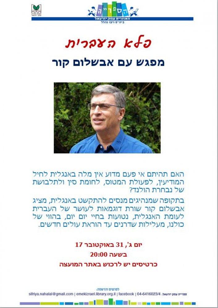 פלא העברית - אבשלום קור בספריה האזורית בנהלל