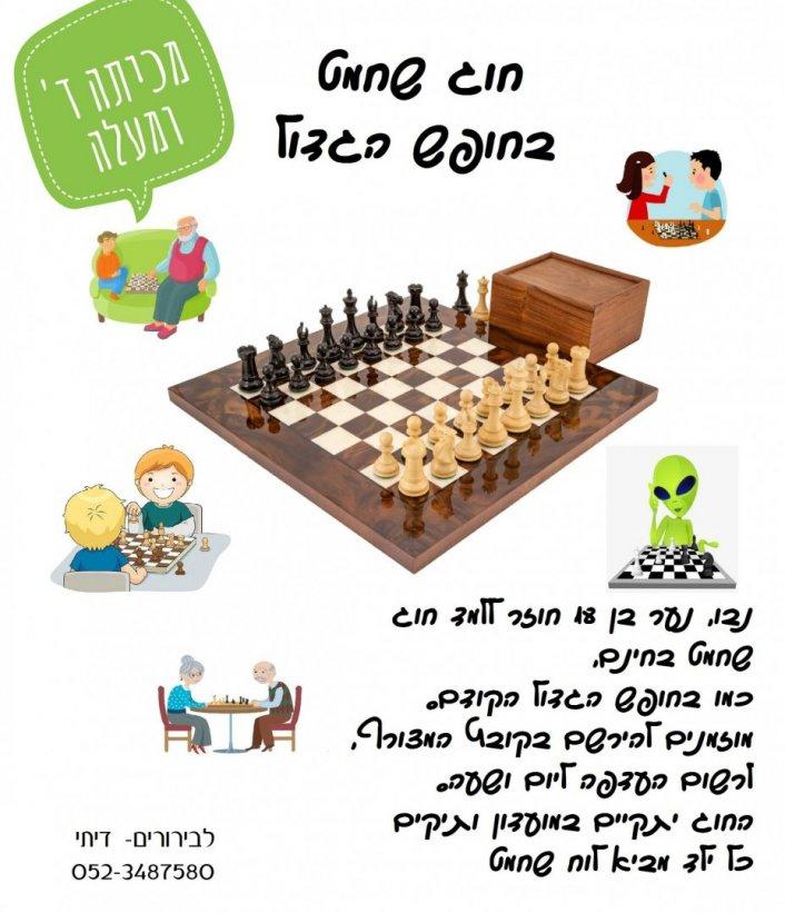 חוג שחמט בחופש עם נבו