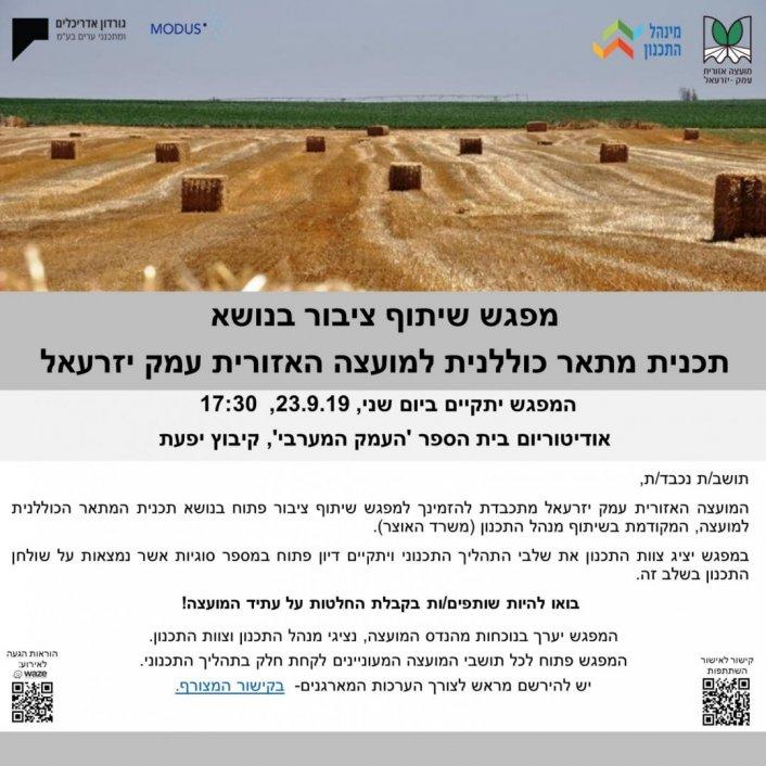 מפגש שיתוף ציבורי בנושא תכנית מתאר- מועצה אזורית עמק יזרעאל