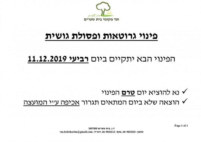 פינוי גרוטאות ופסולת גושית 11.12.2019