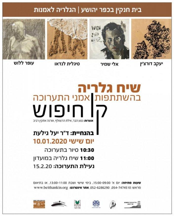 שיח גלריה - בית חנקין (כפר יהושע)