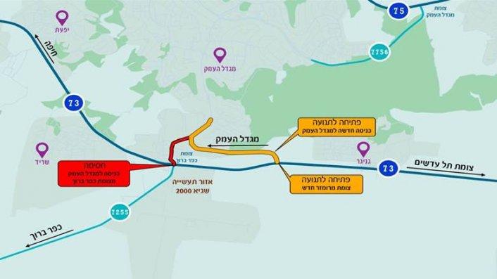 עדכון עבודות נתיבי ישראל : פתיחת כניסה חדשה למגדל העמק ( רמזור חדש על כביש 73)