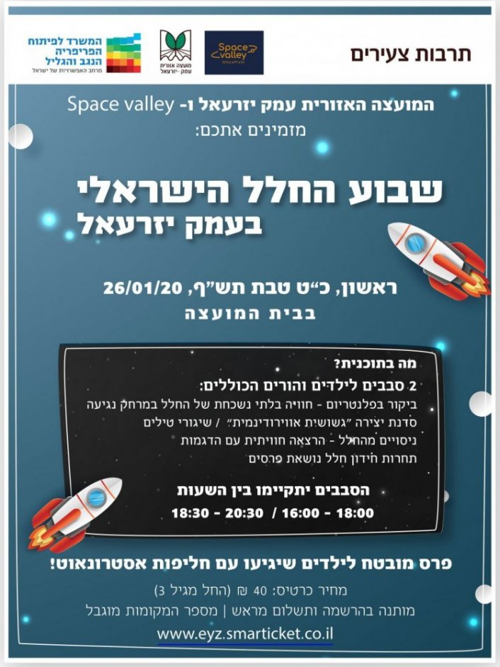 אירוע בבית המועצה במסגרת שבוע החלל הישראלי