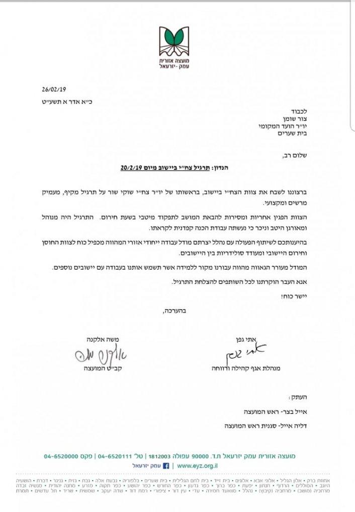 מכתב סיכום מהמועצה על תרגיל ועדת ביטחון, שהתקיים ב20.2