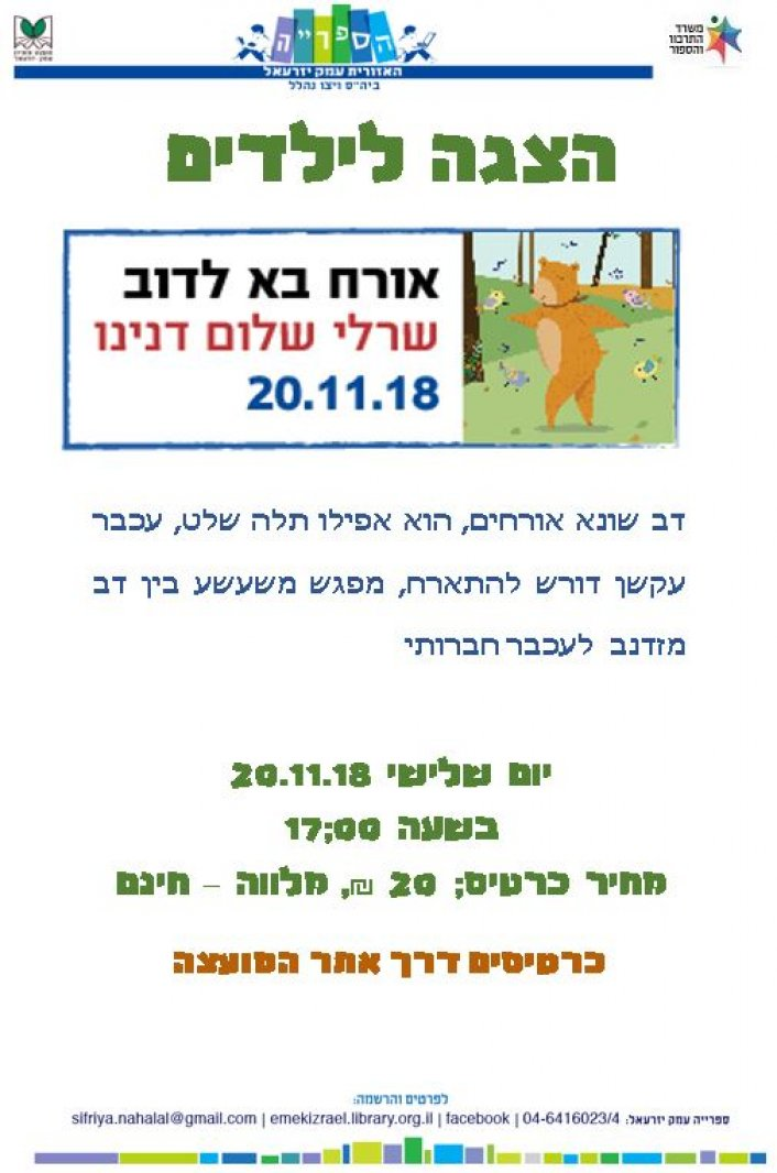 הצגה לילדים בספריה האזורית בנהלל
