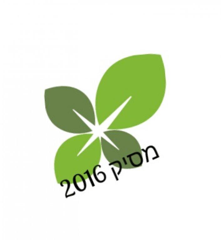 היכונו למסיק 2016 !