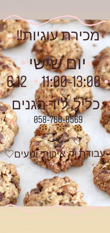 מכירת עוגיות ביום שישי