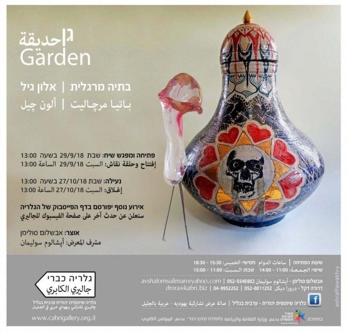 """Remixed - אירוע נעילה בתערוכה """"גן"""" בגלריה השיתופית בכברי"""