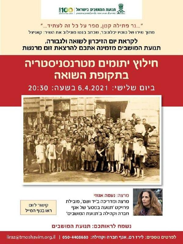 לקראת-יום-הזיכרון-לשואה-ולגבורה-תנו