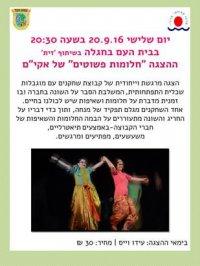 הצגה-ביום שלישי 20.09 תתקיים ההצגה ׳׳ חלומות פשוטים ׳׳ של אקי׳׳ם בבית העם בחוגלה בשעה 20.30