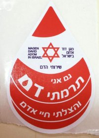 תרומת דם - מחר - יום חמישי 01.09.2016 במועדון בין השעות 17.00-21.00