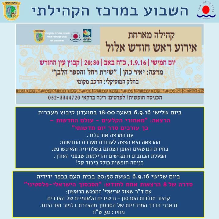 זית - אירוע ראש חודש יאיר כהן בקיבוץ מעברות